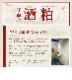 王紋 酒粕 (板粕 1�)