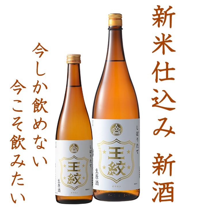 王紋 しぼりたて生原酒 720ml ※クール便