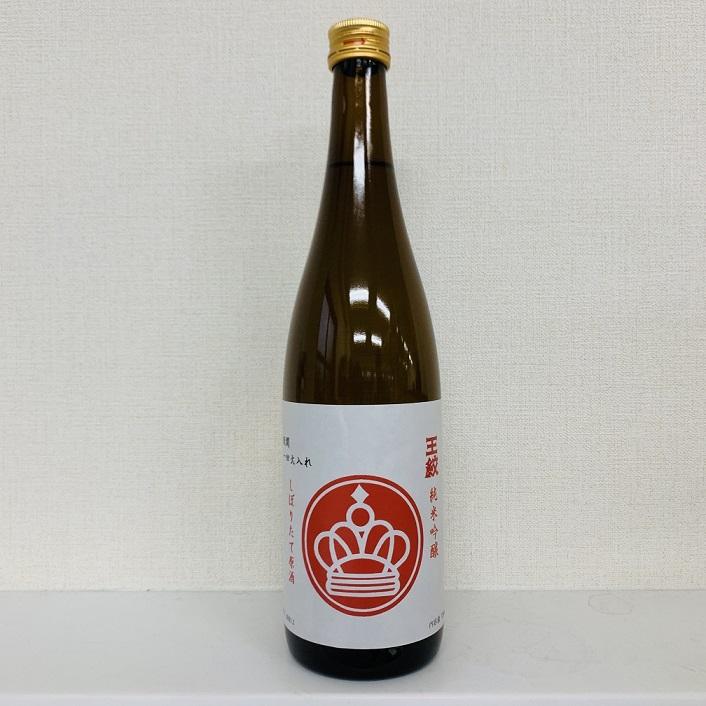 【オンライン限定】 王紋 純米吟醸しぼりたて原酒 オンライン 720ml