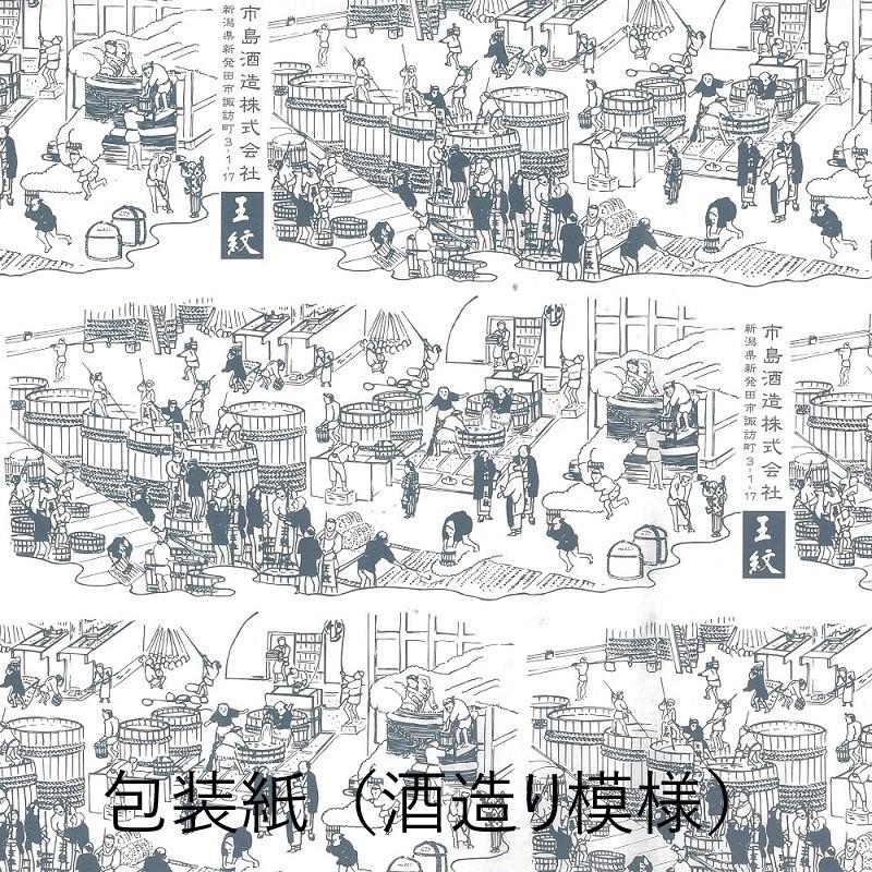 【送料無料】王紋 新之助セット ( 酒2本、米2袋 )