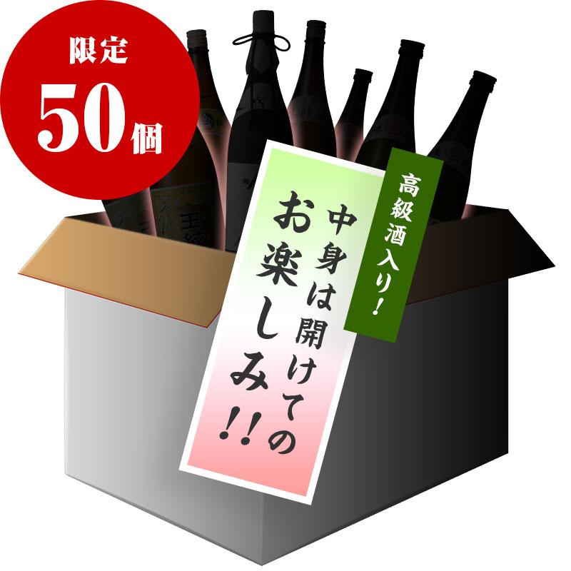 福箱(お酒の福袋)弐萬円【高級酒入り】 2/15以降発送予定
