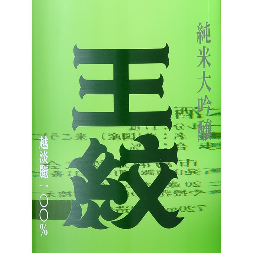 王紋 純米大吟醸 無濾過生原酒 720ml