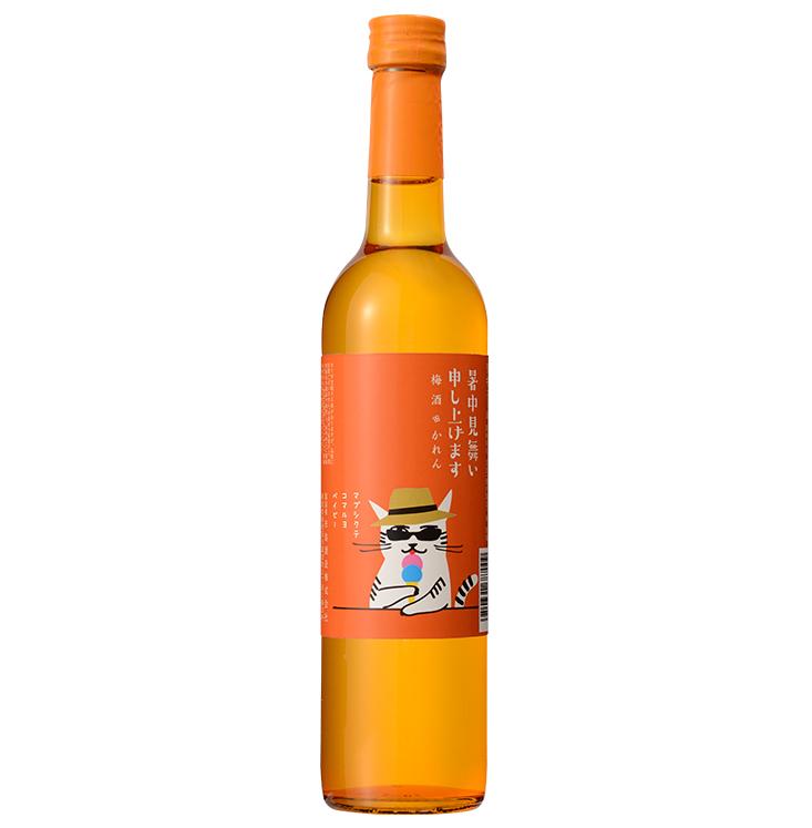 かれん 梅酒 【2020夏限定ラベル】 500ml アクリルケース入り