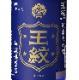 【季節限定・数量限定】 王紋 純米大吟醸 無濾過原酒 720ml
