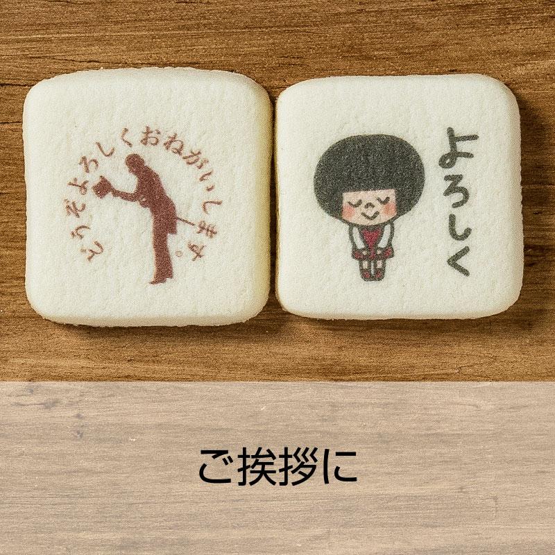 オリジナルプリントクッキー 100枚〜