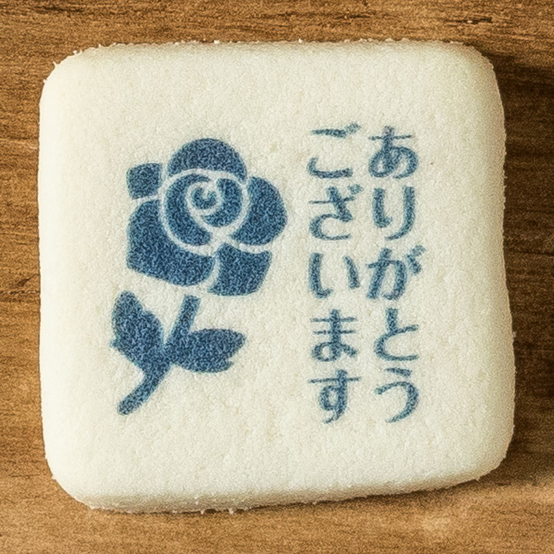 メッセージイラストクッキー ありがとう No.4