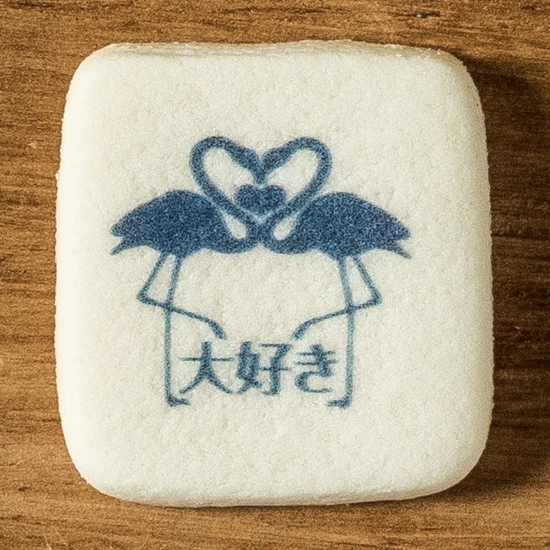 メッセージイラストクッキー だいすき No.2