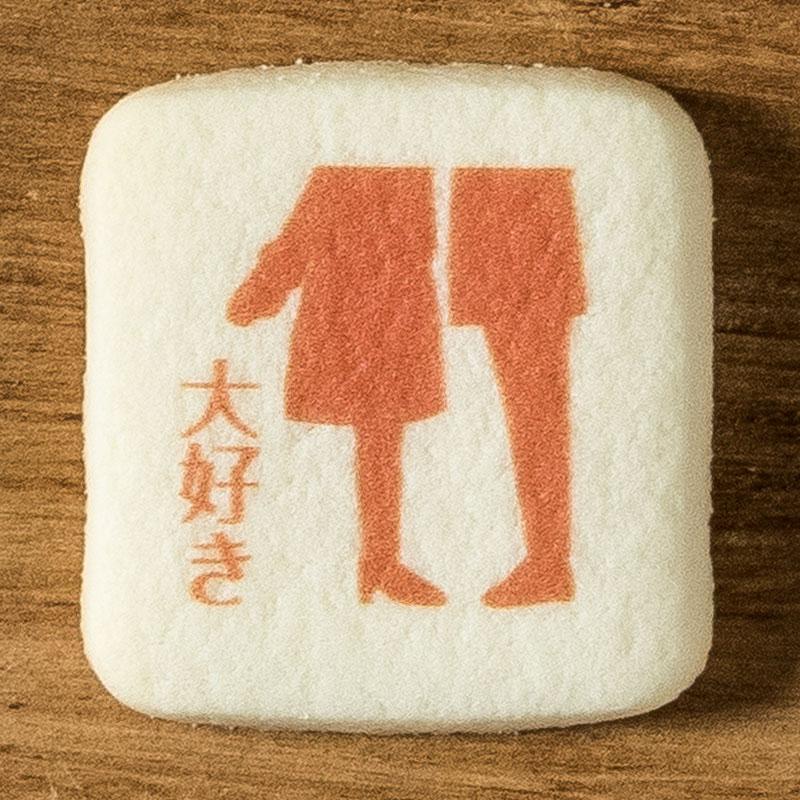 メッセージイラストクッキー だいすき No.3