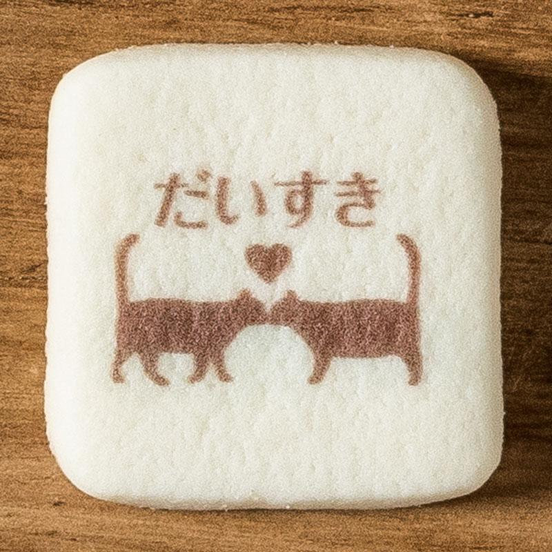 メッセージイラストクッキー だいすき No.4