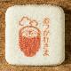 メッセージイラストクッキー おつかれさま No.2