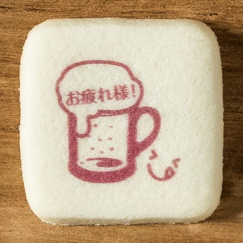 メッセージイラストクッキー おつかれさま No.3