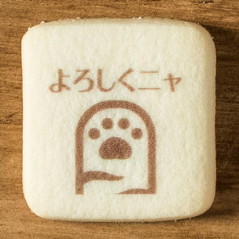 メッセージイラストクッキー よろしく No.2