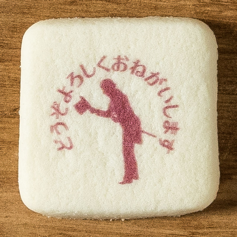 メッセージイラストクッキー よろしく No.3