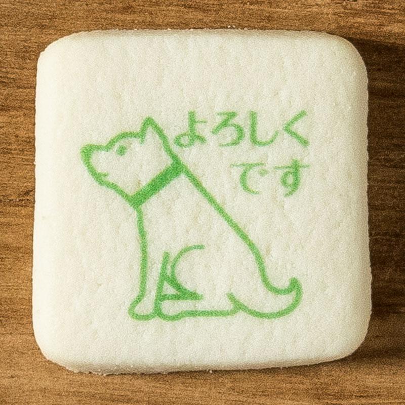 メッセージイラストクッキー よろしく No.4