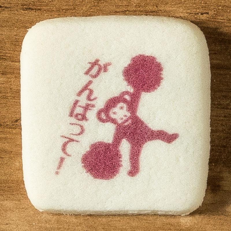 メッセージイラストクッキー がんばれ No.1