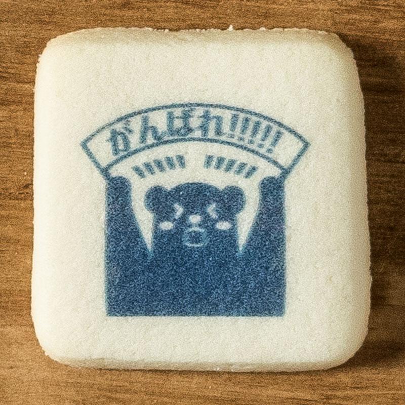 メッセージイラストクッキー がんばれ No.2