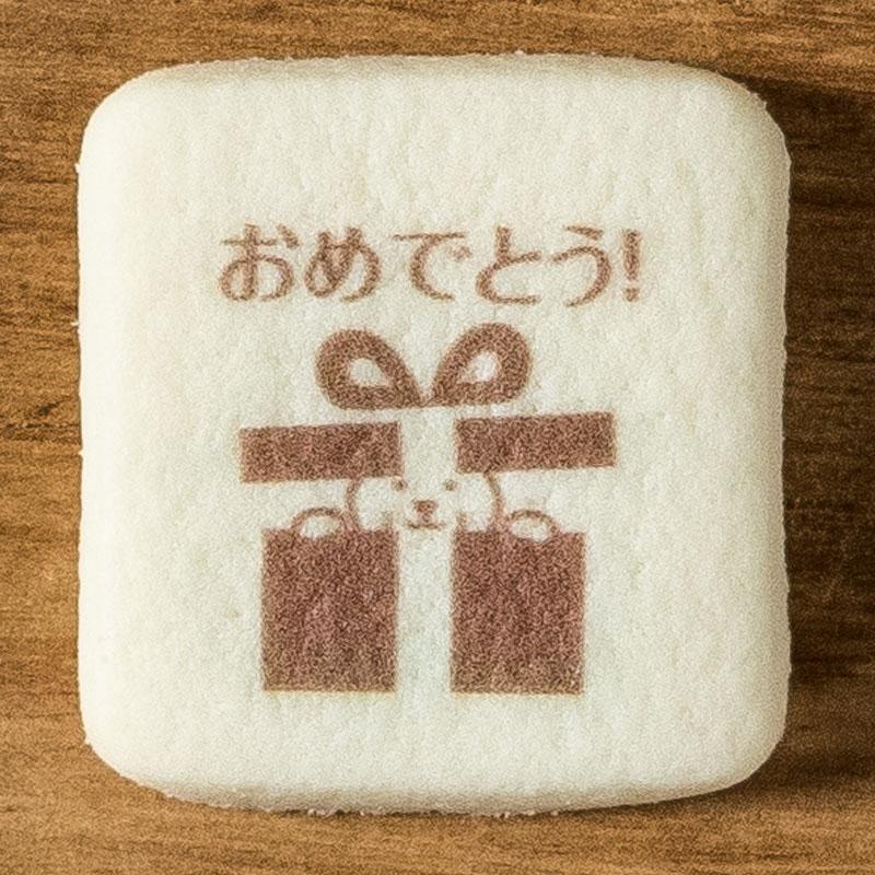 メッセージイラストクッキー おめでとう No.1