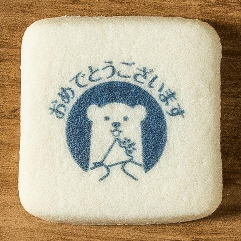 メッセージイラストクッキー おめでとう No.2