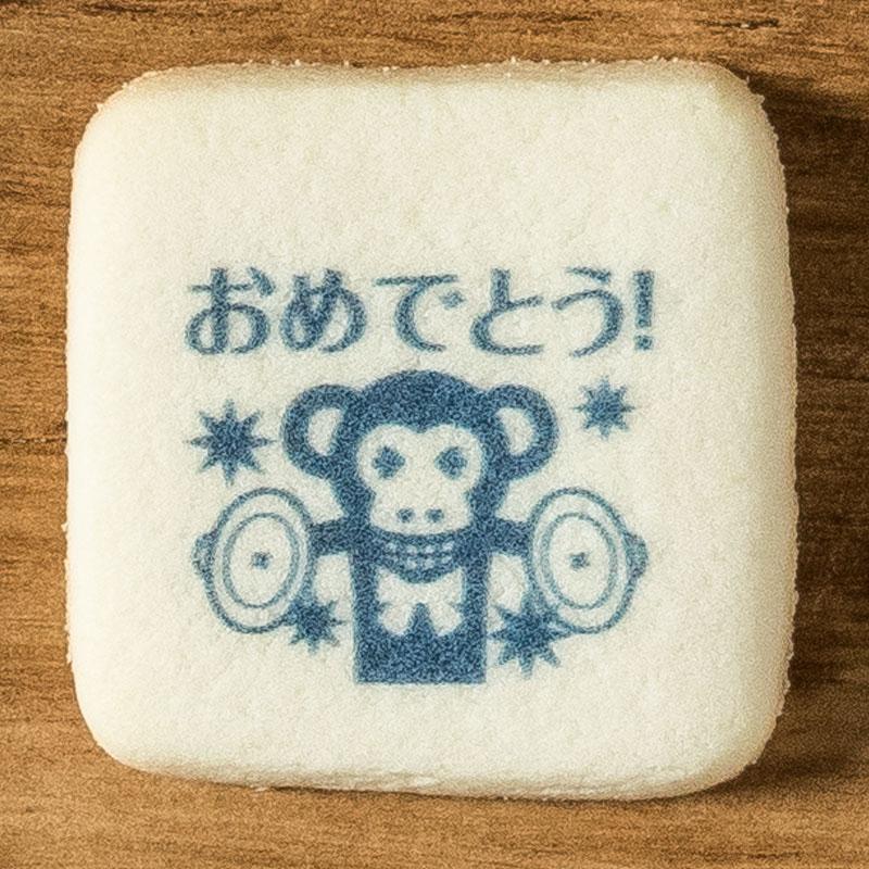 メッセージイラストクッキー おめでとう No.3