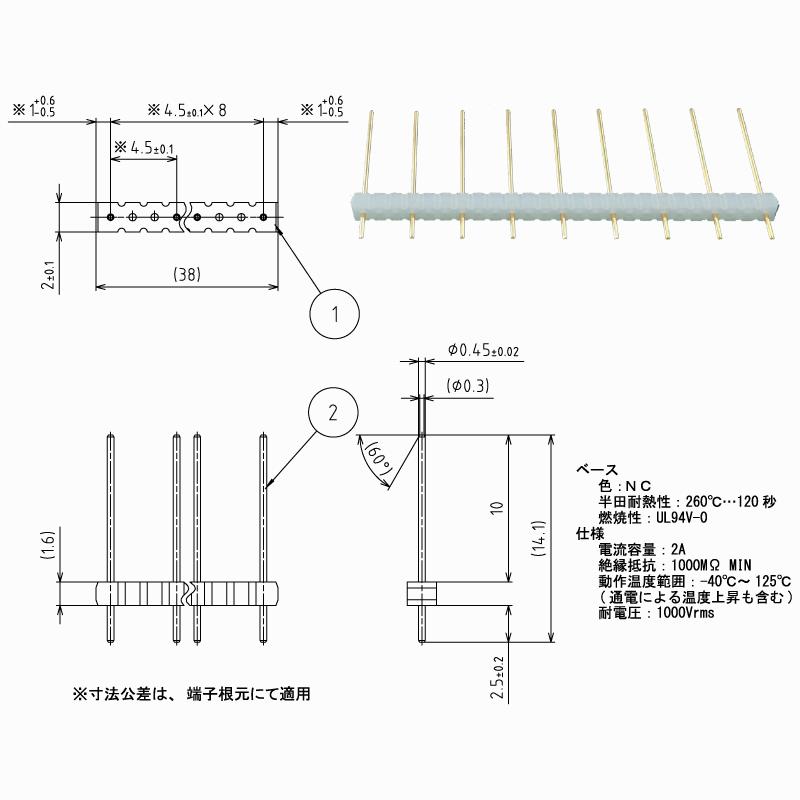 ピンヘッダーSS【STDPH-C-SS045-R450-A-PA9】φ0.45 4.5mmピッチ(1パック5個入り)