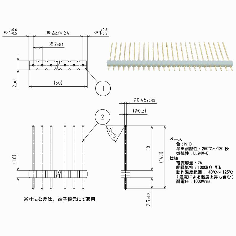 ピンヘッダーSS【STDPH-C-SS045-R200-A-PA25】φ0.45 2mmピッチ(1パック5個入り)