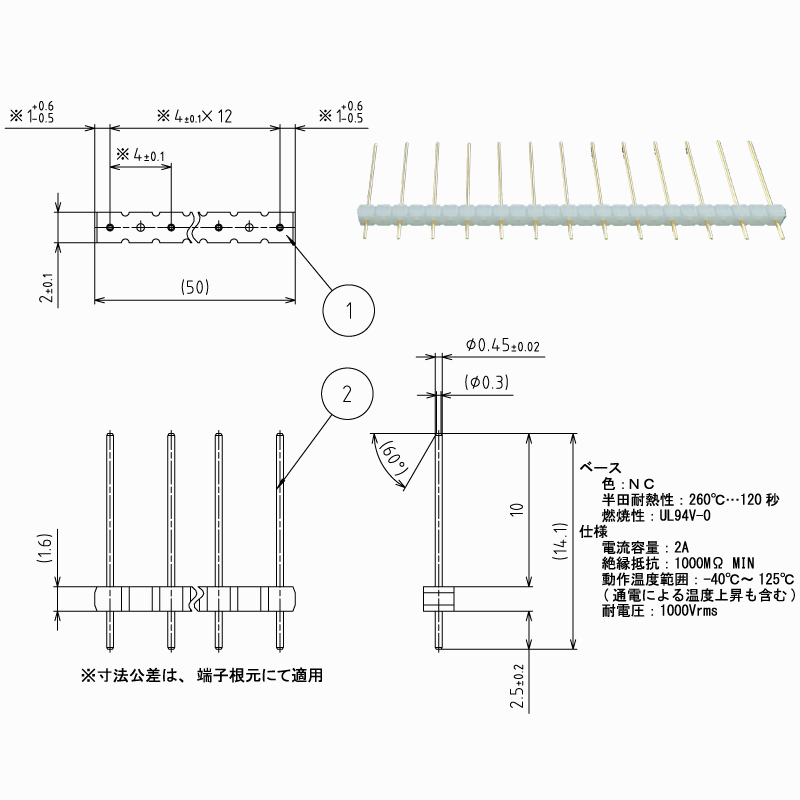 ピンヘッダーSS【STDPH-C-SS045-R400-A-PA13】φ0.45 4mmピッチ(1パック5個入り)
