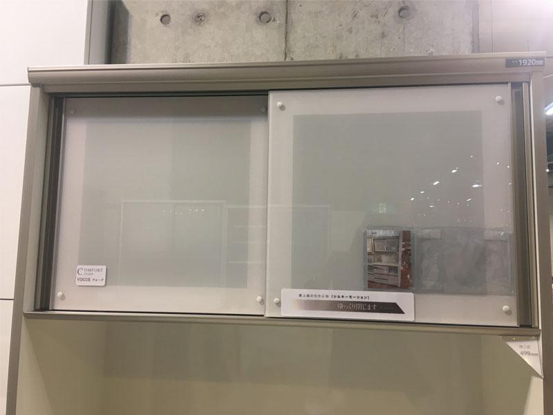 【168,300円より20%引】食器棚「VOGUE」/アウトレット&リワース横浜展示品