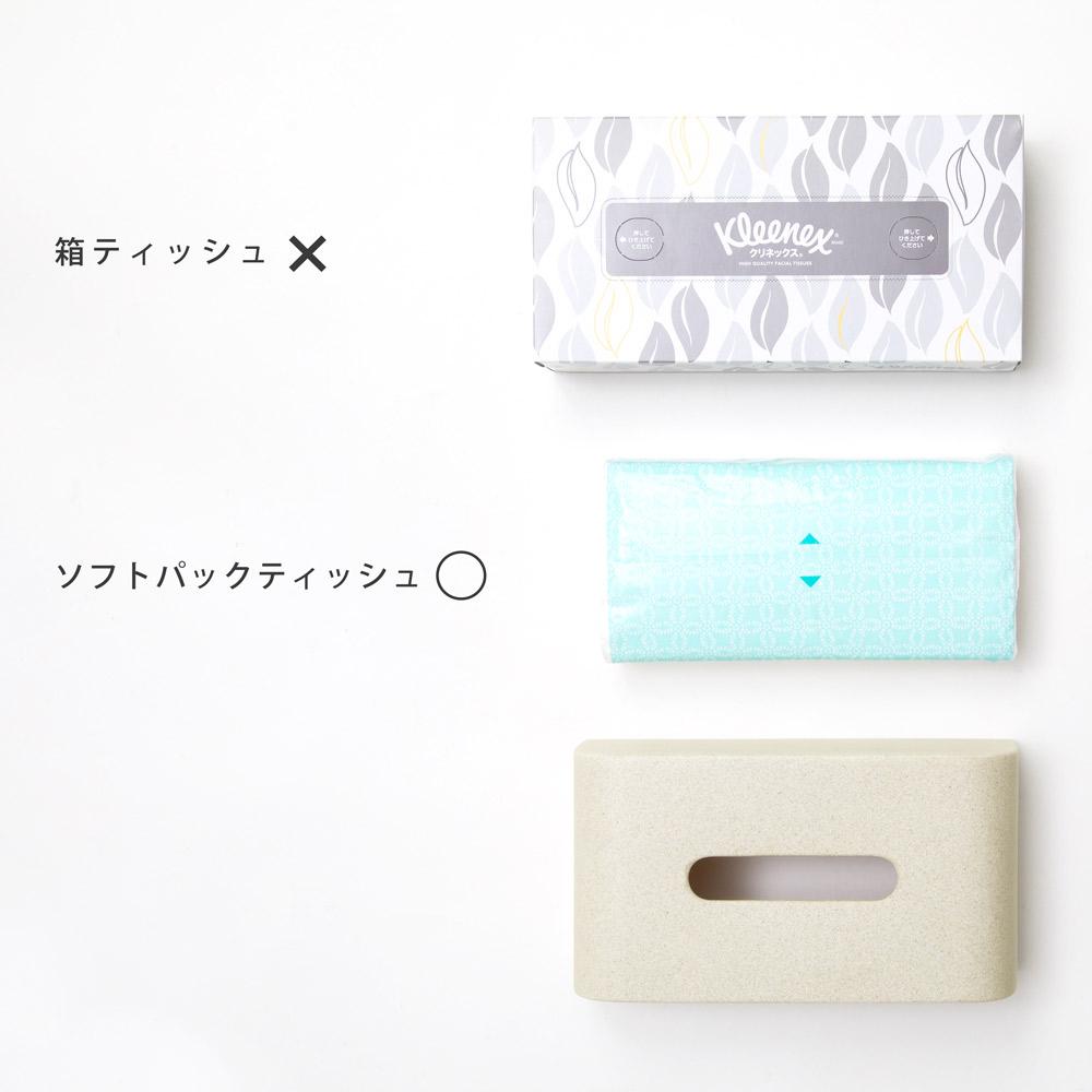 Tissue Case SP