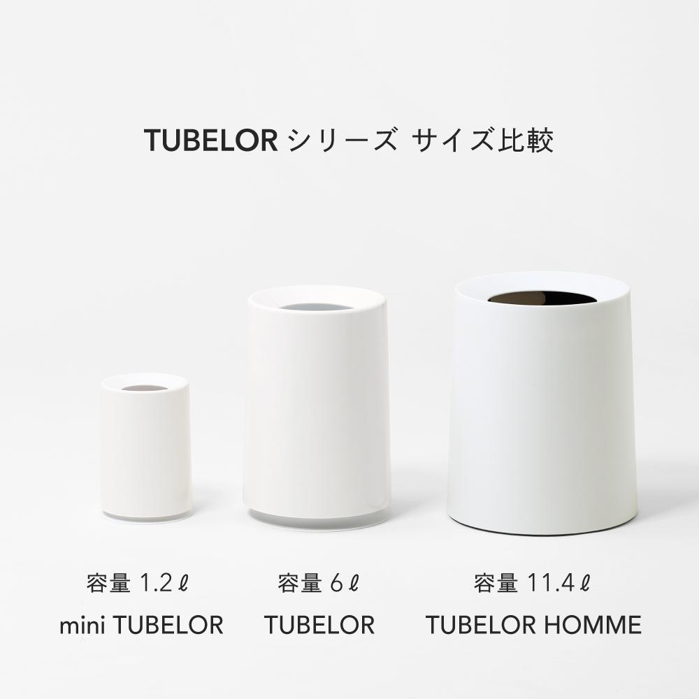 mini TUBELOR グレー