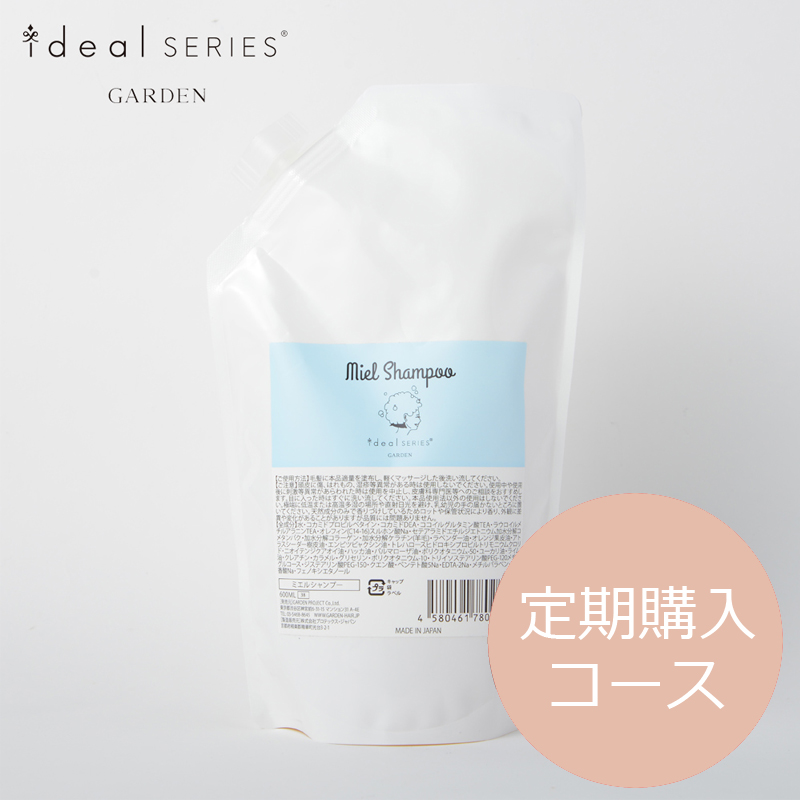【定期購入コース】[mielシャンプー/600ml(詰替え用キャップタイプ)]※通常価格より10%OFF