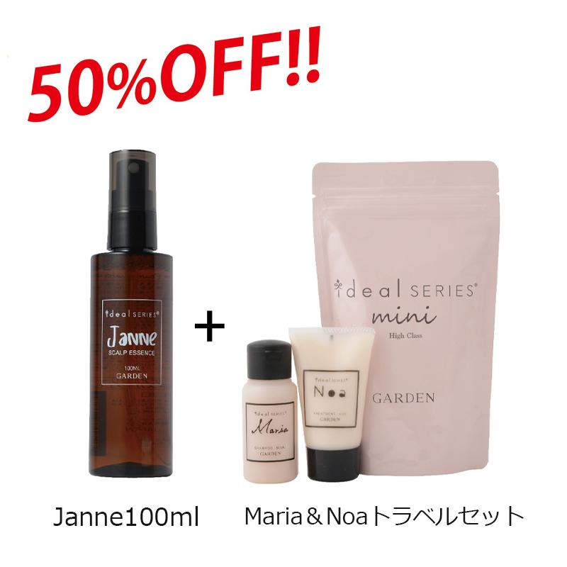 【50%OFFセール】[Janne(100ml)&mini High Class(Maria50ml/Noa40g)特別セット]