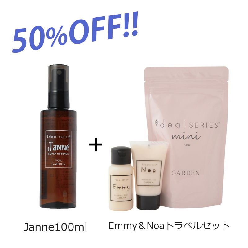 【50%OFFセール】[Janne(100ml)&mini basic(Emmy50ml/Noa40g)特別セット]