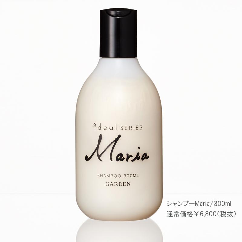 【送料無料】GARDEN発シャンプー・トリートメント・ヘアオイルSET/「Maria」「Noa」「Bonica」