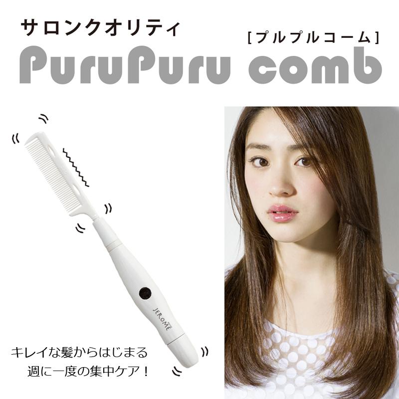 PuruPuru Comb(プルプルコーム)驚くようなツルツルな髪の仕上がりを簡単にご自宅で!