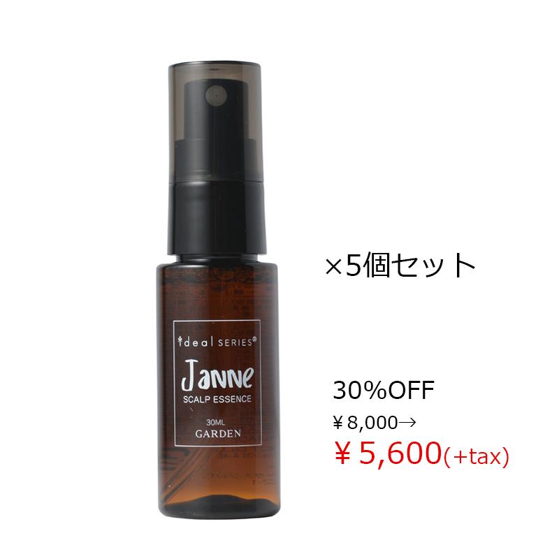 【送料無料】【30%OFF】[Janneスカルプエッセンス/30ml]5本セット(おうち時間まとめ買いキャンペーン)