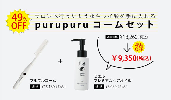 【49%OFF】PuruPuru Comb(プルプルコーム)+mielプレミアムヘアオイル