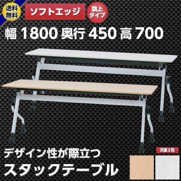 会議テーブル ソフトエッジ スタッキングテーブル W1800 D450 gd-661