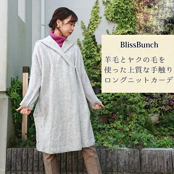 【セール】ヤク混フードラップカーディガン(Bliss Bunch)【ナチュラル服】