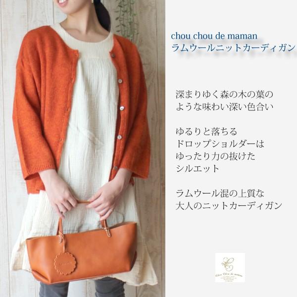 【セール】ラムウールニットカーディガン(chouchou de maman)【ナチュラル服】