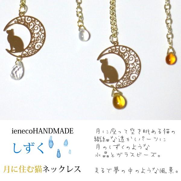 しずくシリーズ 月に住む猫のネックレス(ienecoHANDMADE)【ハンドメイドアクセサリー】