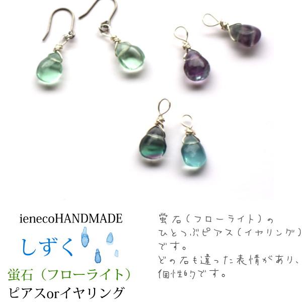 しずくシリーズ 蛍石(フローライト)のピアスorイヤリング(ienecoHANDMADE)【天然石使用】【ハンドメイドアクセサリー】