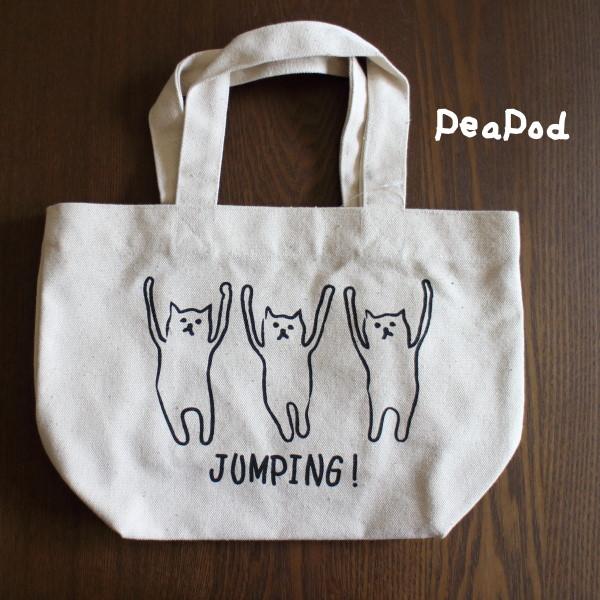 Jump!ジャンプ猫プチトート(PeaPod)