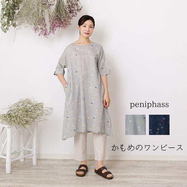 【新着セール】かもめのワンピース(peniphass)【ナチュラル服】