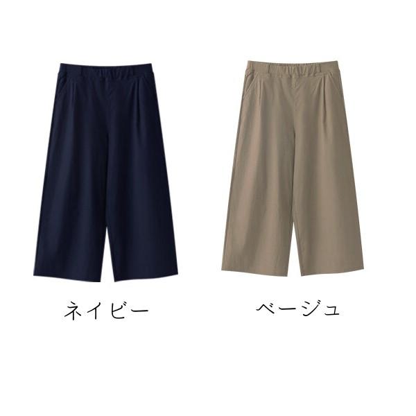 【新着セール】接触冷感!ハイパーストレッチワイドパンツ【ナチュラル服】