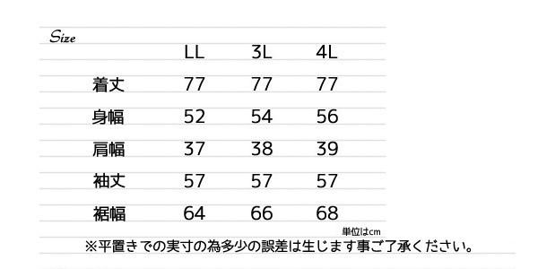【セール】【大きめサイズLL/3L/4L】トッパーカーディガン【ナチュラルテイスト】