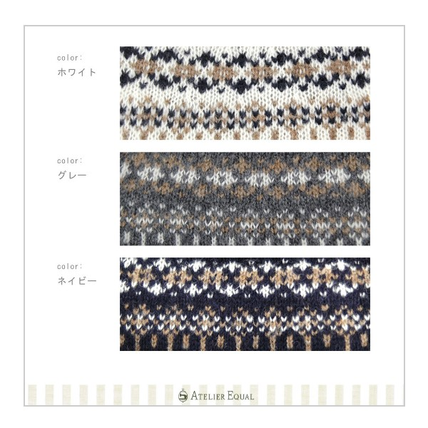【セール】ふわりアルパカ混ジャガードニットポンチョ(ATELIER EQUAL)【ナチュラル服】