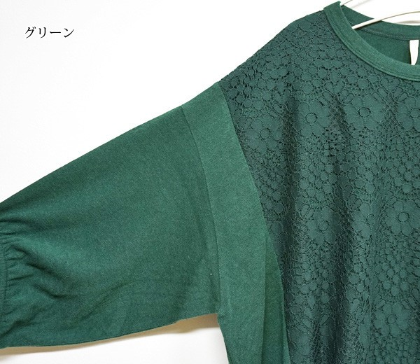 【セール】レース切替プルオーバ(LeafClip)【ナチュラル服】