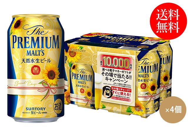 【数量限定・送料無料】ザ・プレミアム・モルツ(父の日デザイン・インスタントウィン)350ml×24缶