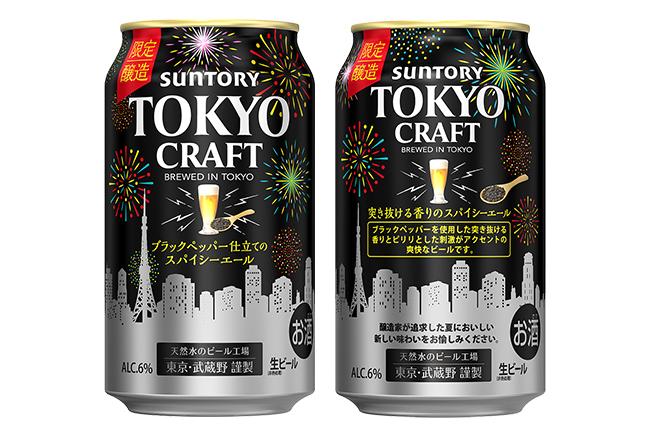【送料無料・数量限定】東京クラフト〈スパイシーエール〉350ml×24缶
