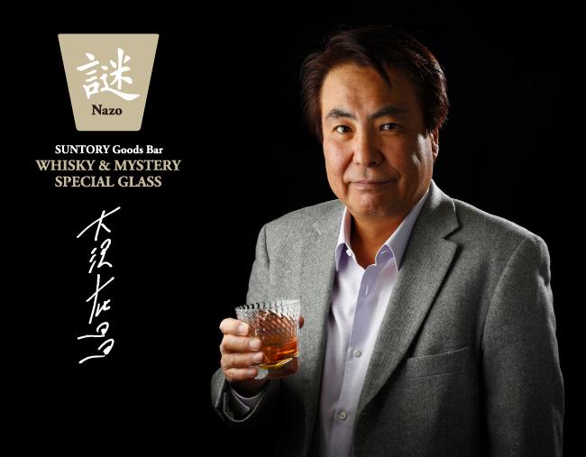 大沢 在昌 「謎」グラス